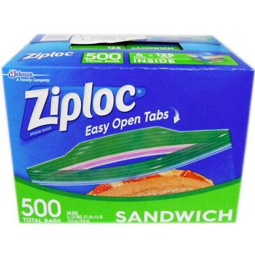 ジップロック サンドイッチバック 500枚入り 1箱 1849円【 Ziploc 保存袋 コストコ Costoco】