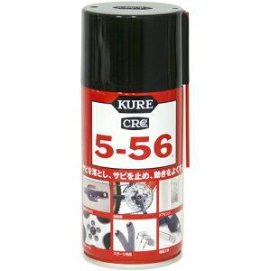 サビを落とし、動きをよくする、工具箱の必需品!KURE 5-56 クレ556 1本 390円