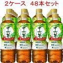 (2ケース)アサヒ からだ十六茶 PET630ml 160円×48本セット 7680円【トクホ 特保 ...