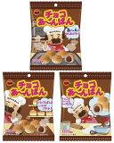 【送料無料(ゆうパケット,クリックポスト)】ブルボン チョコあ〜んぱん袋 44g×5袋 【 お菓子 チョコ 】