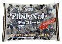 【クール便】名糖 アルファベットチョコレート 300円