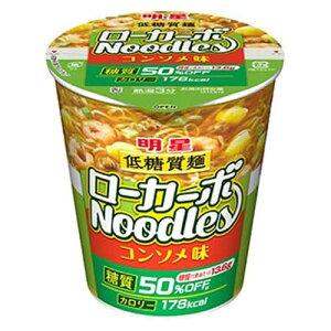 明星オリジナルの低糖質麺!明星 低糖質麺 ローカーボNoodles コンソメ味 142円×12個入り 1704...