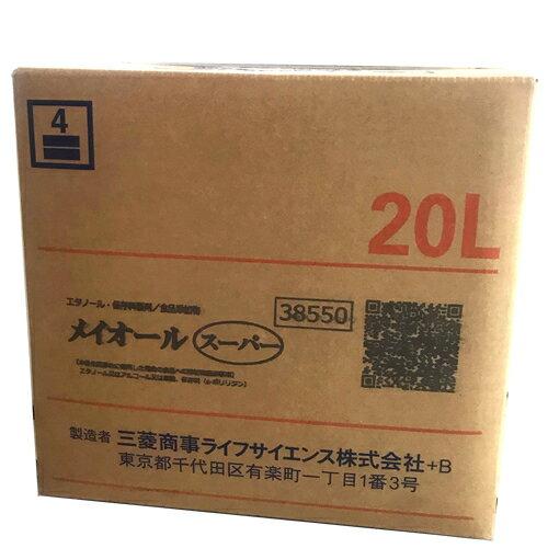 キリン協和 メイオール スーパー 20L 12500円