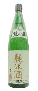花の舞酒造産地直送!花の舞酒造 純米酒 1800ml 1950円