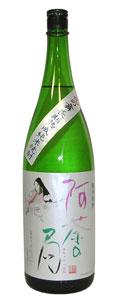 花の舞酒造産地直送!花の舞酒造 阿茶の局 1800ml 1570円