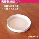 あると便利な 鉢皿(陶器) 白 Lサイズ 【 大輪5本立ち 大輪3本立ち(40輪以上¥27000(税込)以上のもの) 】単品購入不可