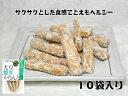 厚生労働省最優秀賞受賞 十日町産 大豆 焼きかりんとう そば 10袋 セット 送料無料