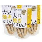 厚生労働省最優秀賞受賞 十日町産 大豆 焼きかりんとう プレーン 3袋 セット 送料無料
