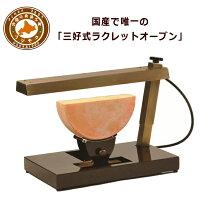 三好式ラクレットオーブンラクレットオーブンFJ-01