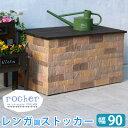 レンガ調ストッカー rocher(ロシェ) 幅90【送料無料...