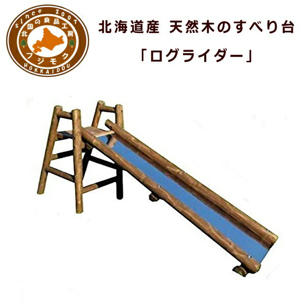すべり台 屋外 滑り台 木製すべり台 玩具 遊具 家 庭 北海道産 天然木 丸太の滑り台【ログライダー】