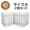 木製ミニフェンス フリーレイ ホワイト 大 2個セット(国産/ウッド/木製/柵/フェンス/アンティーク/おしゃれ/ミニ/コンパクト/白/ガーデン/花壇/ウッド/玄関/かわいい/仕切り/簡易/ゲージ/ペット/犬/猫/)100002749-white-b1100002749-white-b1