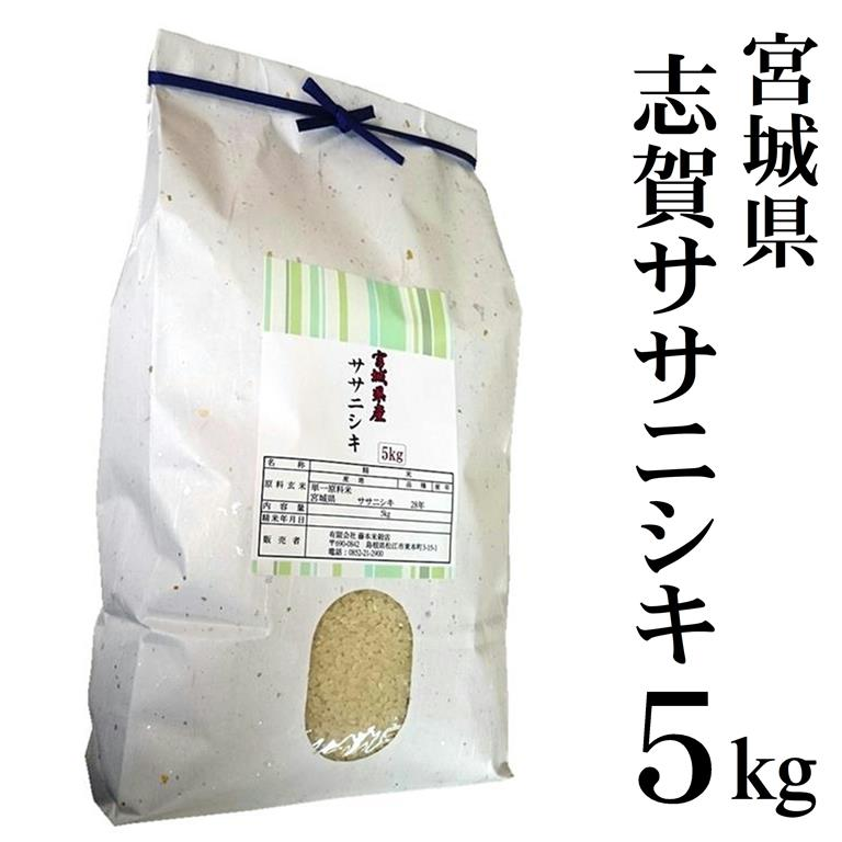 令和2年産 宮城県産ササニシキ 白米5kg 【一部地域送料無料】