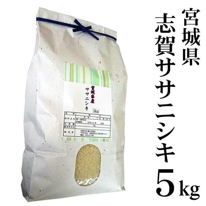 令和2年産 宮城県産ササニシキ 白米5kg 【一部地域送料無料】...