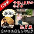 【安心玄米】平成28年産・仁多米コシヒカリ『牛飼い農家 あいの三原さんの米』玄米1kg ※精米無料