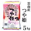 島根県「雲南産つや姫」5kg
