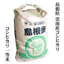 令和2年産 島根県雲南産コシヒカリ1等米30kg玄米原袋送料無料(一部地域)