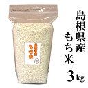 島根県産もち米 3kg送料無料(一部地域除く)
