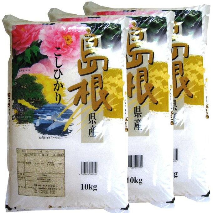 令和元年産 島根県産コシヒカリ30kg(10kg×3袋)送料無料...