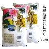 島根県産コシヒカリ20kg(10kg×2袋)簡易梱包にて発送します