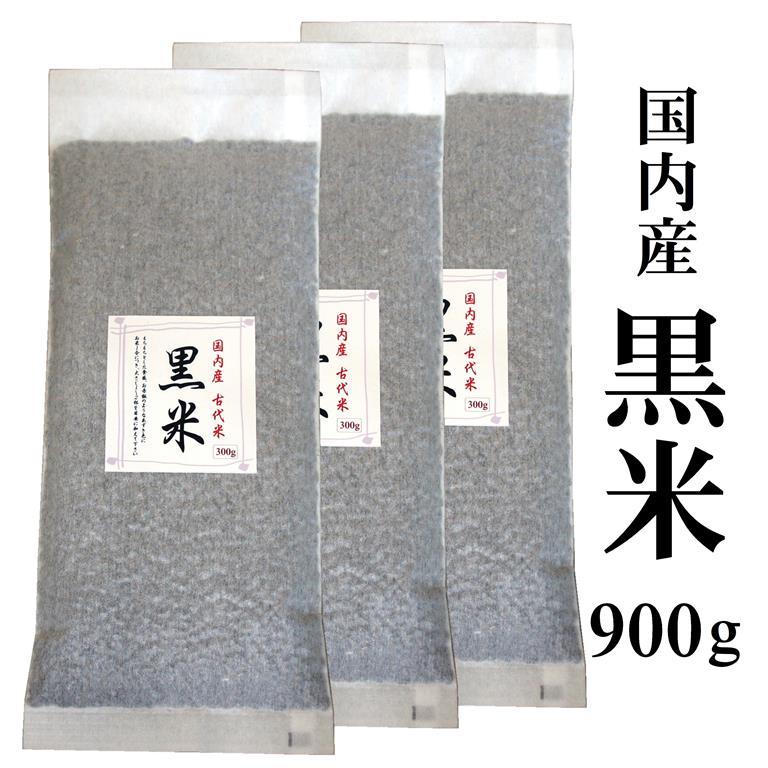 【送料無料】国産 黒米900g(300g×3)(長期保存可能な真空包装)レターパック便でお届けします 代引き不可 日時指定不可