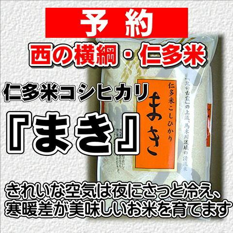 ☆新米29年産予約☆仁多米コシヒカリ『まき』5kg【予約商品】
