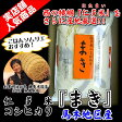 平成28年産 産地限定・仁多米コシヒカリ『まき』5kg