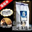 平成28年産「島の香り 隠岐藻塩米」白米5kg(藤本米穀店)