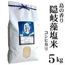 【新米】平成30年産「島の香り隠岐藻塩米」白米5kg(藤本米穀店)