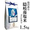【新米】平成30年産『島の香り 隠岐藻塩米』白米1.5kg