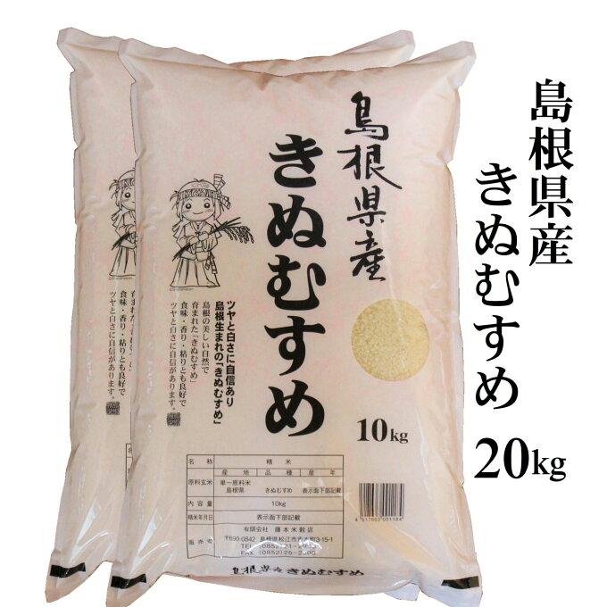 令和2年産 島根県産きぬむすめ白米20kg(10kg×2)コスト削減のため簡易梱包に...