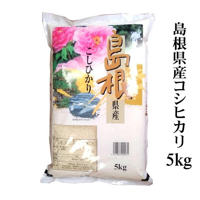 令和2年産 島根県産コシヒカリ白米5kgコスト削減のため簡易梱包にてお届けします。(...