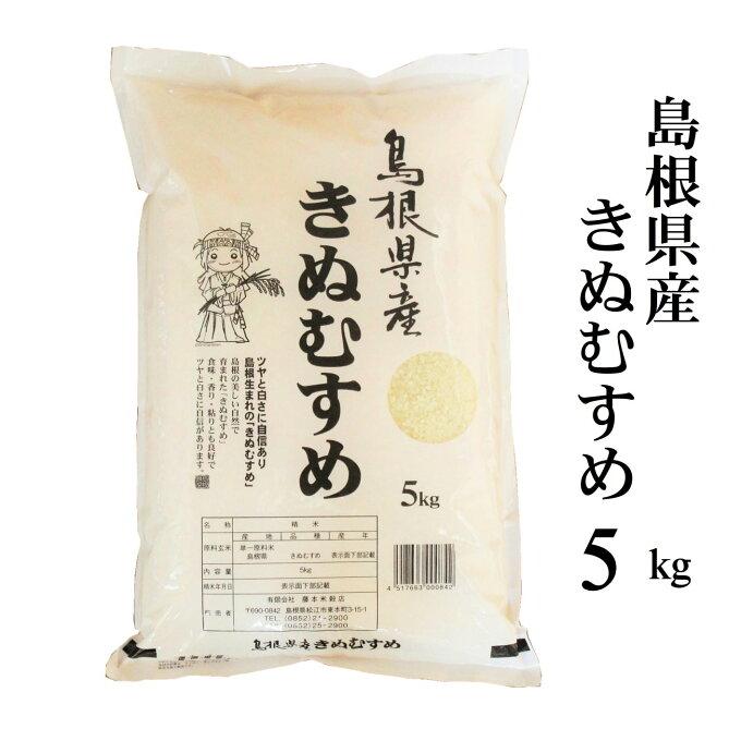 令和2年産 島根県産きぬむすめ5kg白米送料無料(一部地域除く)...