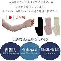 【人気のアームカバー指なしタイプ】肩口から手の甲までしっかりガード☆シルク100%紫外線防止アームカバー指なしタイプ50cm日本製