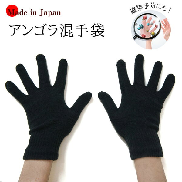 春の新生活応援SALE 50%OFF&同一商品2点以上でメール便  ウィルス感染予防  日本製  フリーサイズ 手袋/あったか