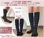 【日本製】【24〜27cm】あったか足袋ボーダー