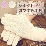 シルクおやすみ手袋話題のおっぱいマッサージ用/ガルシャナ/アイボリー/ピンク