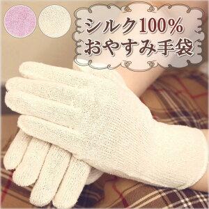 天然シルクの保湿効果でお肌すべすべ♪【日本製】お肌しっとりシルク100%おやすみ手袋 就寝時の...