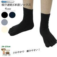 大人気のCOOLMAX5本指ソックス☆強度と履きやすさアップのタック織り採用!かかと付きブラック