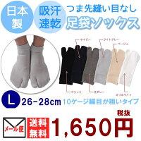 【送料込み】吸汗速乾COOLMAXつま先縫い目なし足袋ソックス10G大きめサイズ26〜28cm対応!(かかと付き)くるぶしまでのロークルータイプ3足セット