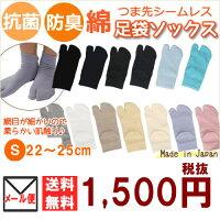 【お買い得送料込み】抗菌防臭加工の綿100%つま先縫い目なし足袋ソックス13G3足セット(かかと付き)お好きな色が3色選べます♪(くるぶしまでのロークルータイプ)