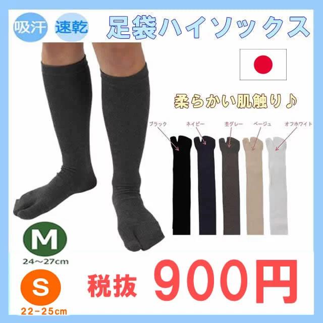 【人気商品です】薄地で吸汗速乾に優れたCOOLMAXつま先縫い目なし足袋ソックスハイソックスタイプ(かかと付き)外反母趾や冷え予防に!足首部にはずり落ちにくいサポーター付!