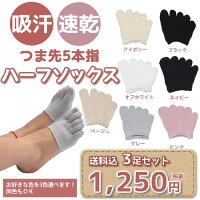 【お買い得送料込み】重ね履きで足指間のムレ知らず!パンプスやサンダルにも♪COOLMAX5本指ハーフソックス3足セット