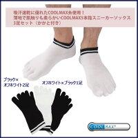 吸汗速乾に優れたCOOLMAX糸使用!薄地で肌触りも柔らかいCOOLMAX5本指スニーカーソックス3足セット(かかと付き)