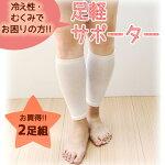 消臭・抗菌加工綿糸使用!ふくらはぎに着けるタイプ歩く度にギュッギュッと気持ちいい!ウォーキングや外回りの営業などに最適!血行促進で冷え性の予防にも♪足軽サポーター(2枚組)