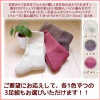 足首からつま先まで全部ふわふわのパイル編み履き口は柔らかマシュマロ♪足首ふんわりマシュマロソックスクルータイプ(ゆったりサイズ)