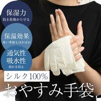シルク100%おやすみ手袋