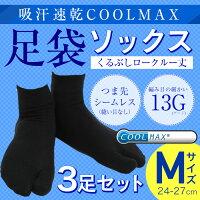【お買い得送料込み】吸汗速乾でソフトな肌触りCOOLMAXつま先縫い目なし足袋ソックス13G3足セット(かかと付き)お好きな色が3色選べます♪(くるぶしまでのロークルータイプ)