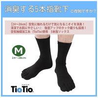 【24〜26cm】空気に触れるだけで気になるニオイを消臭!清潔でお肌にやさしい☆強度アップのタック織りも採用!空気触媒加工糸(TioTio)使用5本指ソックス