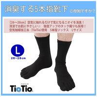【26〜28cm】空気に触れるだけで気になるニオイを消臭!清潔でお肌にやさしい☆強度アップのタック織りも採用!空気触媒加工糸(TioTio)使用5本指ソックス
